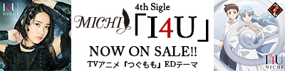 MICHI 4th Single I4U Now On Sale TVアニメ「つぐもも」EDテーマ