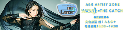 THE CATCH2 文化放送 超!A&G
