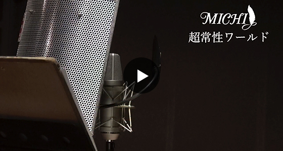 【MICHI】4th Single c/w「超常性ワールド」Image Clip